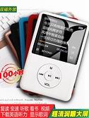 鉑典mp3隨身聽音樂hifi播放器學生版藍牙mp4小型mp5插卡式小巧便攜式超薄mp6看小說