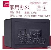 得力保險櫃家用小型迷你指紋密碼可入墻入衣櫃25cm隱形全鋼安全防盜保險箱HM 衣櫥秘密