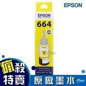 EPSON 黃色墨水匣 C13T664400 黃色 原廠墨水 原裝墨水 墨水罐 印表機墨水