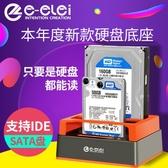 硬碟外接盒  ide硬盤底座 硬碟外接盒串口并口硬盤盒2.5/3.5讀盤器一鍵備份 雙十二