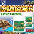 📣此商品48小時內快速出貨🚀》 (送購物金50元)OTTO水族用品系列》FF-05M底棲魚錠狀飼料-100g(M)