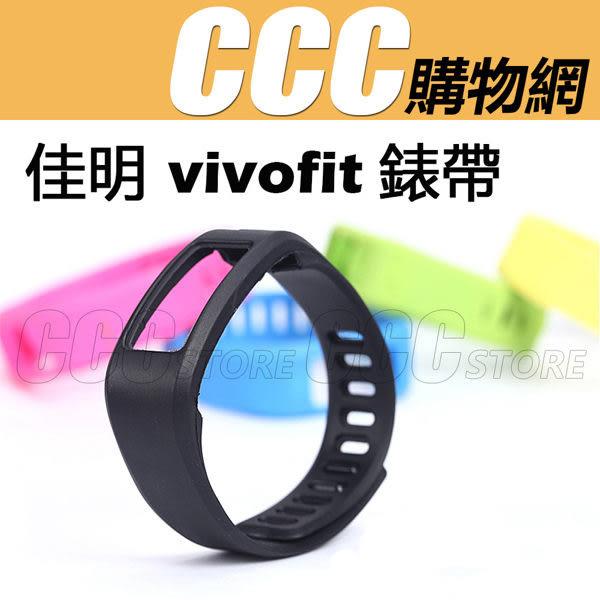 Garmin 佳明 Vivofit 1代 手環 替換腕帶 替換錶帶 錶帶 送錶扣