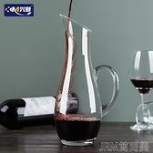 醒酒器紅酒杯家用套裝個性創意水晶紅酒醒酒器壺小號歐式分酒器 快速出貨