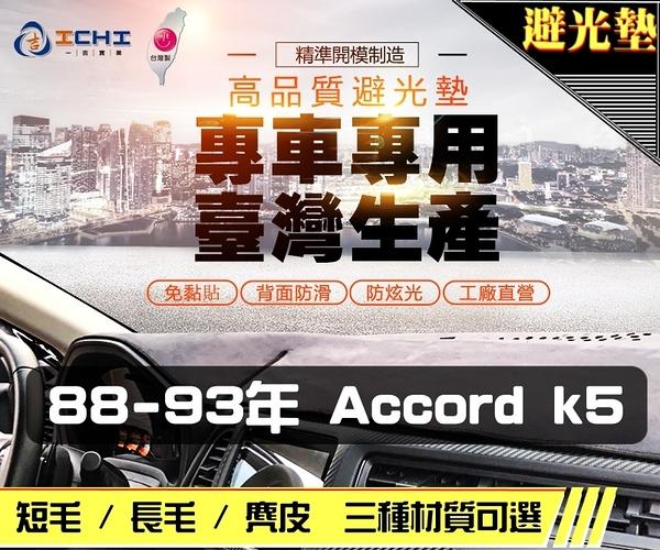 【短毛】88-93年 Accord 4代 K5 避光墊 / 台灣製、工廠直營 / accord避光墊 accord 避光墊 accord 短毛 儀表