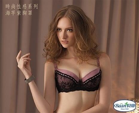 貝恩 時尚性感內衣 海芋紫◢買送乳頭修護霜