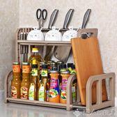 瀝水架廚房置物架調料架落地式用品用具小百貨省空間神器調味料盒收納架LX 【四月特賣】
