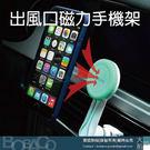 長柄磁吸出風口手機架(湖水綠款) / 磁力手機夾 手機座 手機支架 導航支架 車用手機架