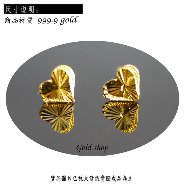 gold 黃金 耳環 金飾 保證卡 重量0.16錢 [ ge 021 ]