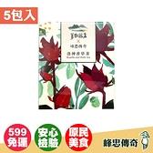 【峰忠傳奇】台東洛神香草茶 5包入 台東小農 植物界紅寶石 健康特選【好時好食】