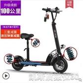 免運 機車代駕電動滑板車成人鋰電10寸迷你電動車兩輪摺疊代步自行車女LLRJ5 凱斯盾