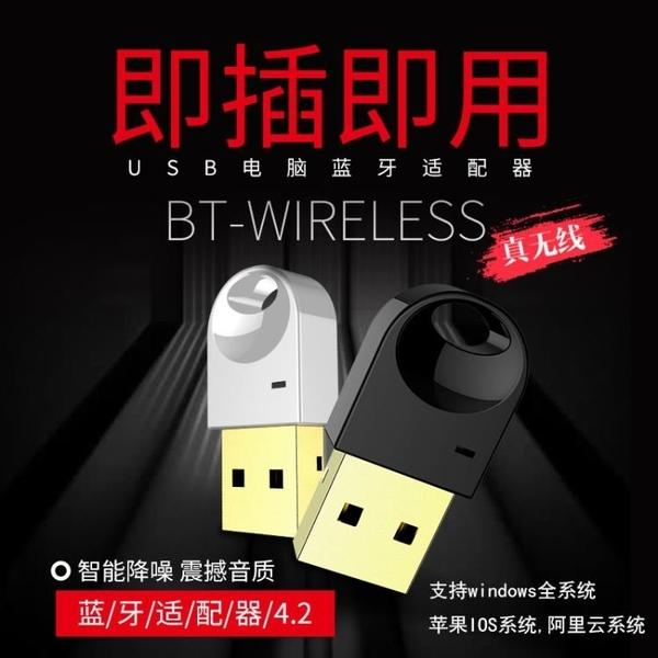 智慧適配器USB電腦智慧適配器台式機無線音頻發射器接收智慧耳機音箱免驅4.2SP全館免運裝飾界