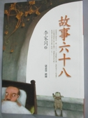 【書寶二手書T3/短篇_HLW】故事六十八_李家同