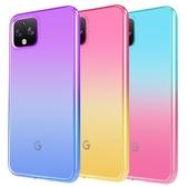 【萌萌噠】谷歌 Google Pixel 4 XL 創意簡約款 漸變色透明彩虹 超薄全包軟殼 手機殼 手機套