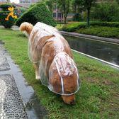 大狗狗雨衣薩摩耶哈士奇金毛拉布拉多雨披中型大型犬雨傘防水衣服 【PINKQ】