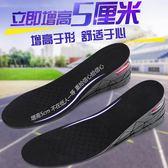 增高墊 內增高鞋墊運動減震隱形氣墊增高墊全墊半墊男女式女士3cm5cm7cm 玩趣3C
