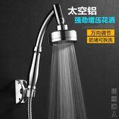 花灑淋浴噴頭淋浴噴頭家用手持蓮蓬頭熱水器通用頂噴頭超強增壓太空鋁花灑噴頭 NMS街頭潮人