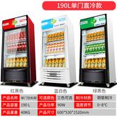 冷凍櫃 冷藏柜單門雙門保鮮柜展示柜飲料柜立式超市冰柜冷柜箱