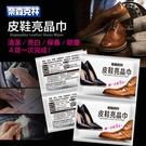 皮鞋亮晶巾擦鞋巾擦鞋布皮革擦拭巾皮包清潔巾