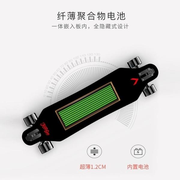 電動滑板車 天機輕薄電動滑板車四輪雙驅遙控長板成人學生上班代步車 WJ【米家科技】