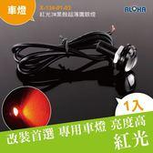 改裝零件 LED燈 紅光3W黑殼超薄鷹眼燈 (X-134-01-03)