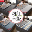 床墊 加厚軟墊家用墊褥宿舍床褥子學生單人租房專用榻榻米海綿墊被【八折搶購】