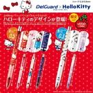 ZEBRA 斑馬 DelGuard日本限定Hello Kitty  旋轉筆 P-MAS89-HK