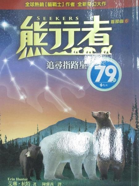 【書寶二手書T1/一般小說_HOG】熊行者首部曲6-追尋指路星_艾琳.杭特