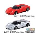 TOMICA多美小汽車 No.011 法拉利Ferrari Enzo +初回 (2台一起賣) 79918