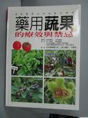 【書寶二手書T7/養生_XGJ】藥用蔬果的療效與禁忌_洪景陽