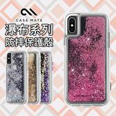 Case-Mate 瀑布系列 iPhone X Xs XR Xs Max 保護殼 手機殼 耐刮 防摔 螢光