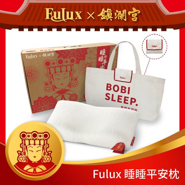 【Fulux弗洛克】大甲媽祖鎮瀾宮聯名款-睡睡平安記憶枕-優眠型(隨枕送Bobi提袋)