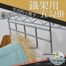 【居家cheaper】電鍍五爪掛勾 3x28x10.5cm 鐵架配件 層架 波浪架