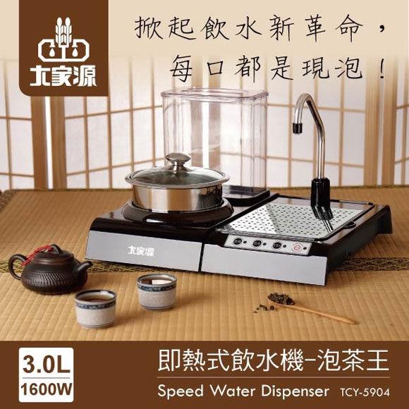【艾來家電】大家源熱式飲水機 泡茶款 TCY-5904 蒸煮鍋可清潔收納茶具