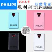 PHILIPS飛利浦行動電源15500mah 原裝貨 DLP-15500香港進口來台 全新上市 僅此一家 特價中 現貨供應