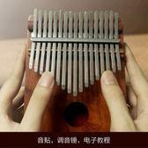 拇指琴拇指琴10音卡林巴琴非洲手指琴安比拉琴 【全網最低價】
