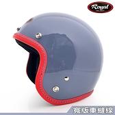 送耐磨長鏡 ROYAL 安全帽 復古帽 淺紫藍/紅藍 車縫線 23番 3/4罩 半罩復古帽 復古安全帽