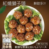 189元起【海肉管家-全省免運】台畜紅燒獅子頭X2包(15粒/包 每粒約30g±10%)