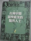 【書寶二手書T9/大學理工醫_ILZ】台灣早期留學歐美的醫界人士_朱真一