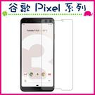 Google 全機型 鋼化玻璃膜 非滿版 Pixel4 XL Pixel 5 9H硬度 螢幕保護貼 高清 防爆鋼化膜