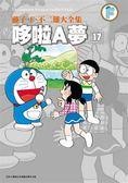 (二手書)藤子・F・不二雄大全集:哆啦A夢(17)