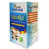 聖諾Ⅲ代PS版 牛初乳鈣錠300錠/瓶 公司貨中文標 PG美妝
