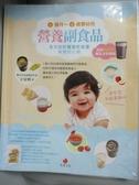 【書寶二手書T9/保健_YEV】4個月~2歲嬰幼兒營養副食品-全方位的寶寶飲食書和育兒心得_王安琪