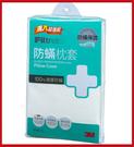 3M淨呼吸防蹣枕頭套(兩入組) AB2110 - 7100048856【AF05041】99愛買小舖
