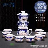 茶具  懶人泡茶器全半自動茶具套裝家用功夫茶壺茶杯整套陶瓷 晶彩生活