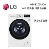 【結帳再折+分期0利率】LG 樂金 WiFi 滾筒洗衣機 蒸洗脫 WD-S105VCW 10.5公斤 典雅白 原廠保固