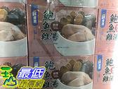 [COSCO代購]需低溫宅配 無法超取  ALONE CHICKEN SUOP 鲜煮藝鮑魚雞湯 3KG _C115884