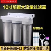 淨水器家用廚房凈水器10寸單級二級三級凈水廚房自來水過濾器凈水機 莎瓦迪卡