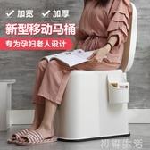 可行動馬桶孕婦舒適坐便器便攜式痰盂家用成人老人尿桶尿盆加厚  初語生活
