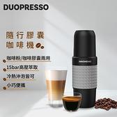 iNNOHOME Duopresso 隨行膠囊咖啡機(灰)|您的隨行咖啡師