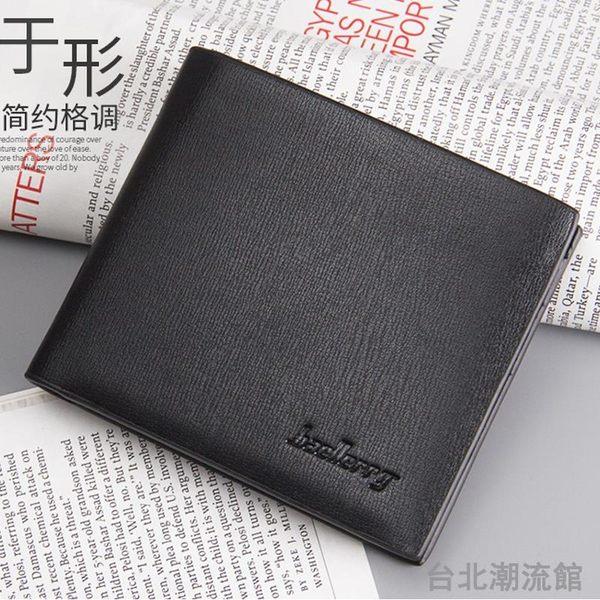 皮夾 錢包男士短款青年商務學生日韓版  皮夾男包錢夾橫款豎款超薄皮夾